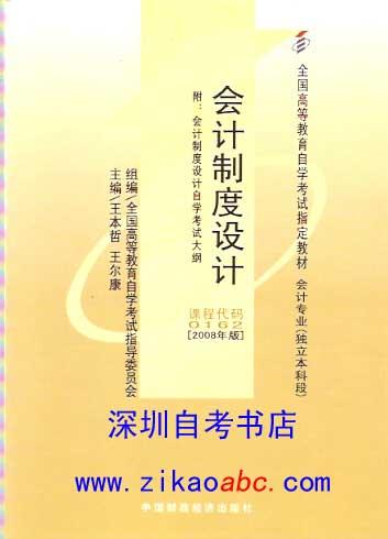 会计制度设计---自考本科-自学考试-深圳自考书店||