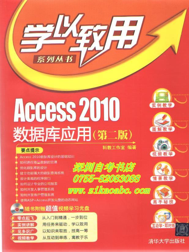 Access2010数据库应用 含光盘