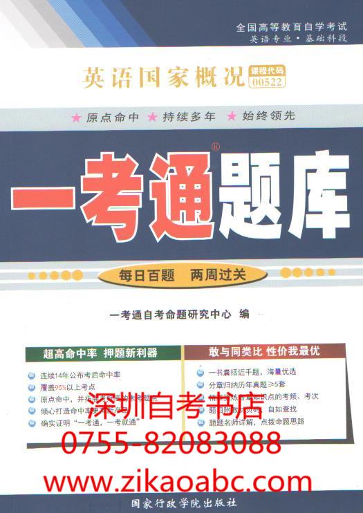 英语国家概况_英语国家概况一考通题库(含同步练习、参考译文、5套卷 ...